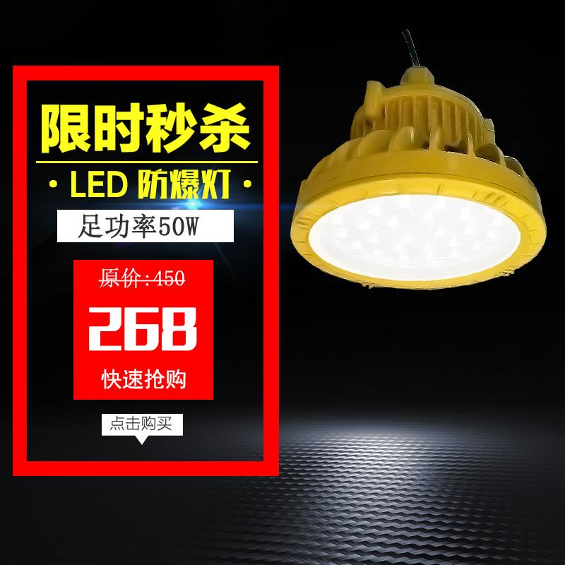 50W 60W 70Wled防爆灯超值优惠价
