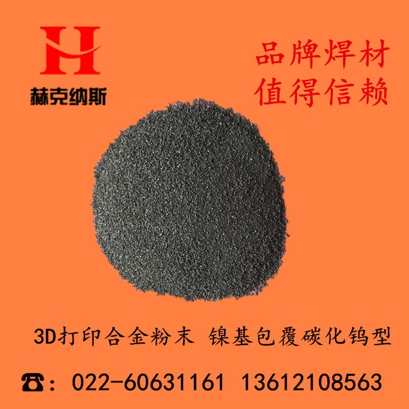 激光熔焊粉末 超音速喷焊粉末 镍基碳化钨粉末