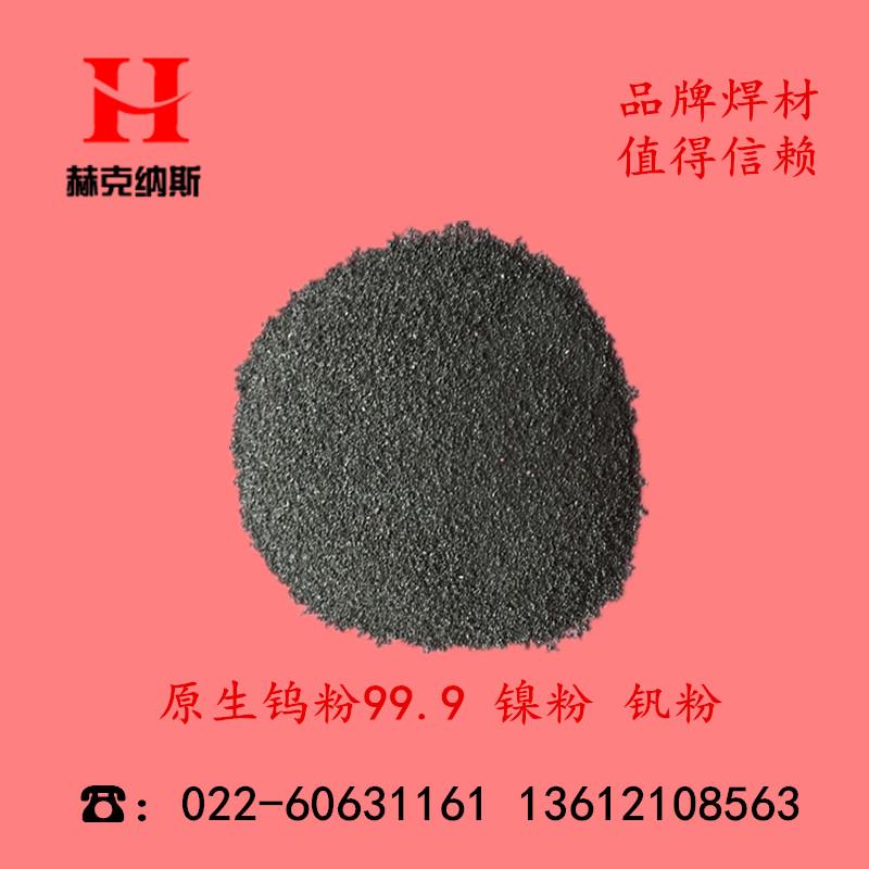 超音速喷焊粉末 镍基碳化钨粉末 激光熔焊粉末