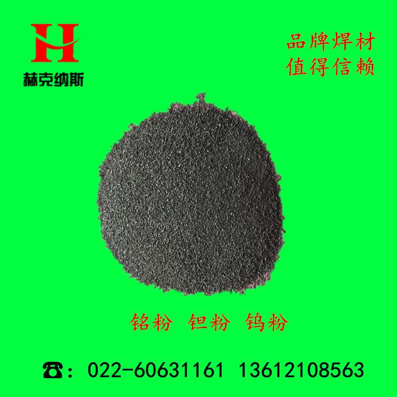 等离子喷焊粉末 喷涂用镍基粉末 等离子喷焊镍基粉末
