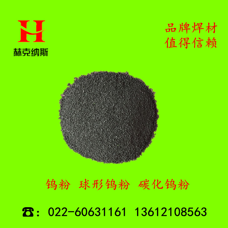 超音速喷焊粉末 等离子喷焊粉末 钴基自熔性合金粉末