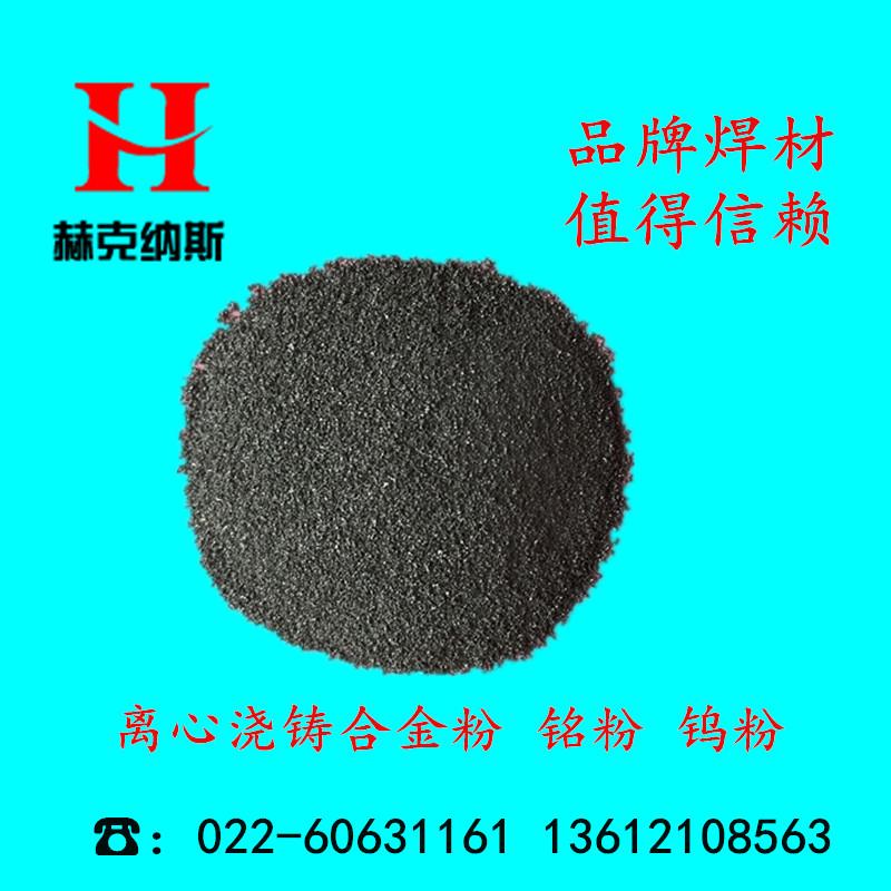 铁基自熔性合金粉末 超音速喷焊铁基粉末 激光熔焊粉末