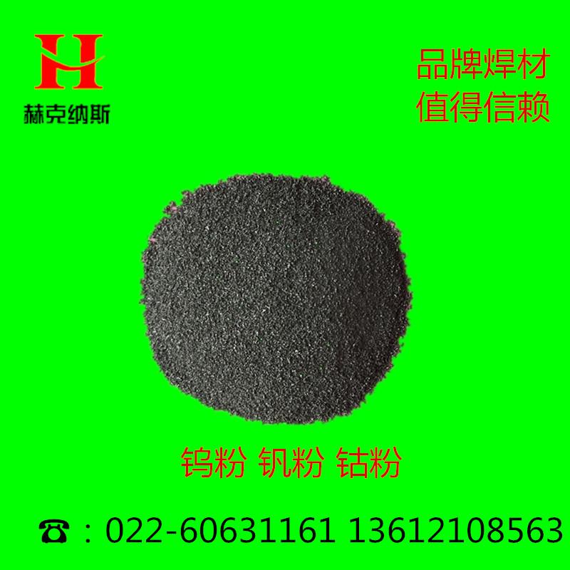 钴基自熔性合金粉末 超音速喷焊粉末 等离子喷焊粉末