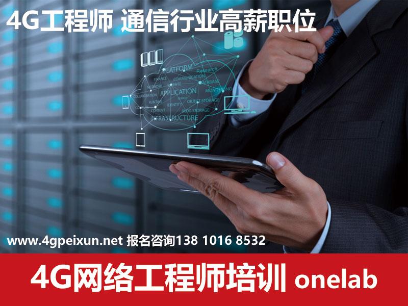 湛江4g网络优化工程师培训