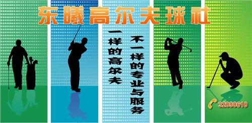 上海高尔夫课程_上海室内高尔夫课程价格_上海东曦高尔夫球社