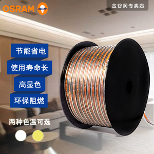 欧司朗 6W8W LED高压灯带 特价现货