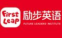 北京励步学科英语通州阿尔法学习中心招生热线
