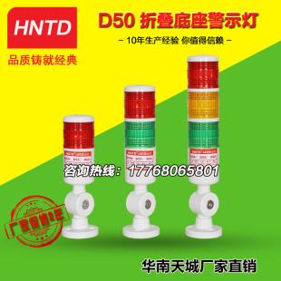 声光报警灯自动化设备报警灯LED警示灯单层信号灯HNTD厂家直销