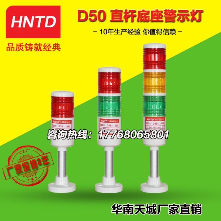 机床报警灯HNTD多层警示灯LED三色报警灯 DC24V DC12V 可带声音