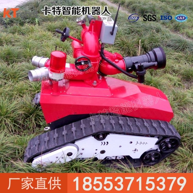 灭火机器人1卡特灭火机器人
