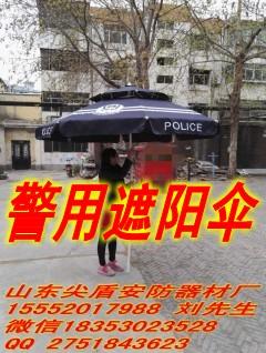 尖盾藏青警用遮阳伞/六边警用遮阳伞/七边警用遮阳伞