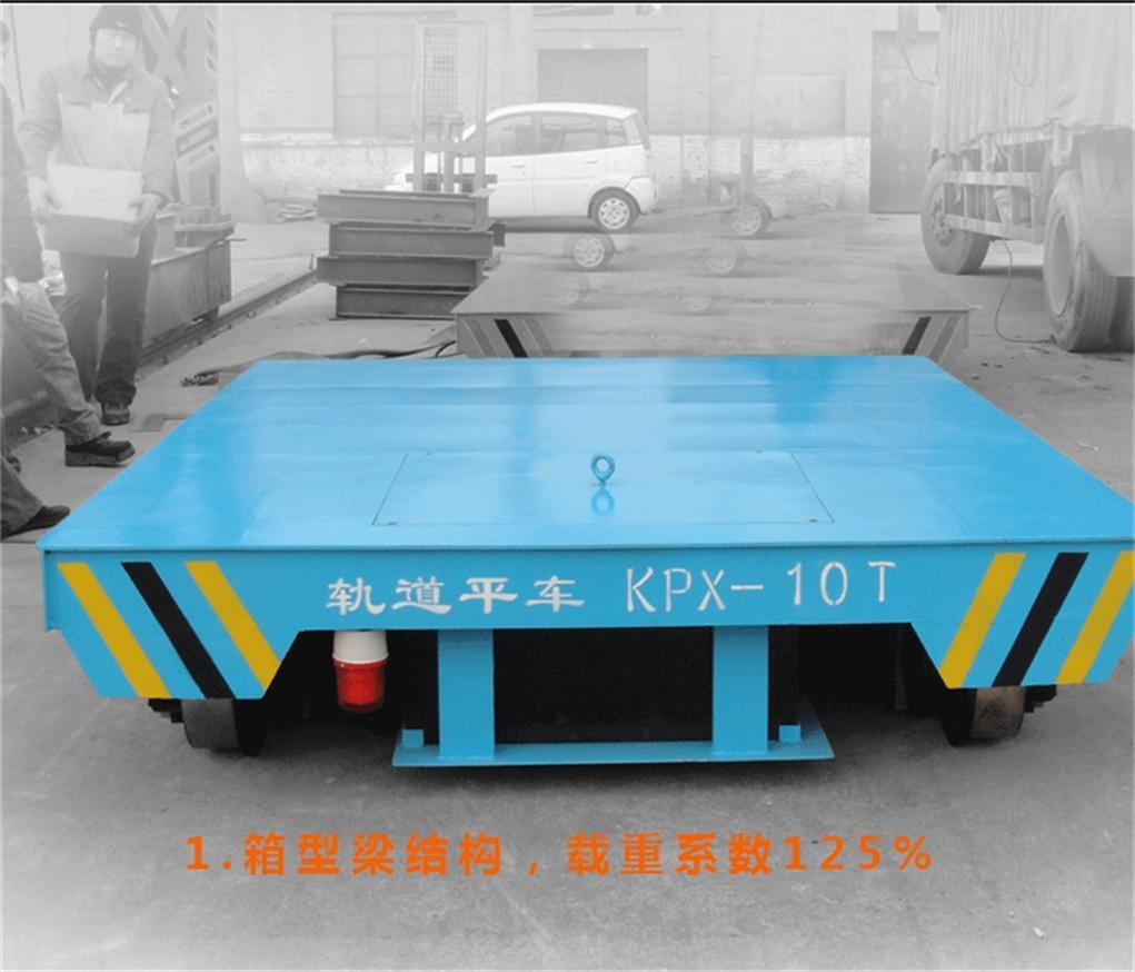 转运废料KPX-35T直流电动平车已为厂家服务