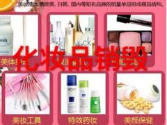 上海过了保质期的护肤品销毁,2017年最环保的化妆品焚烧