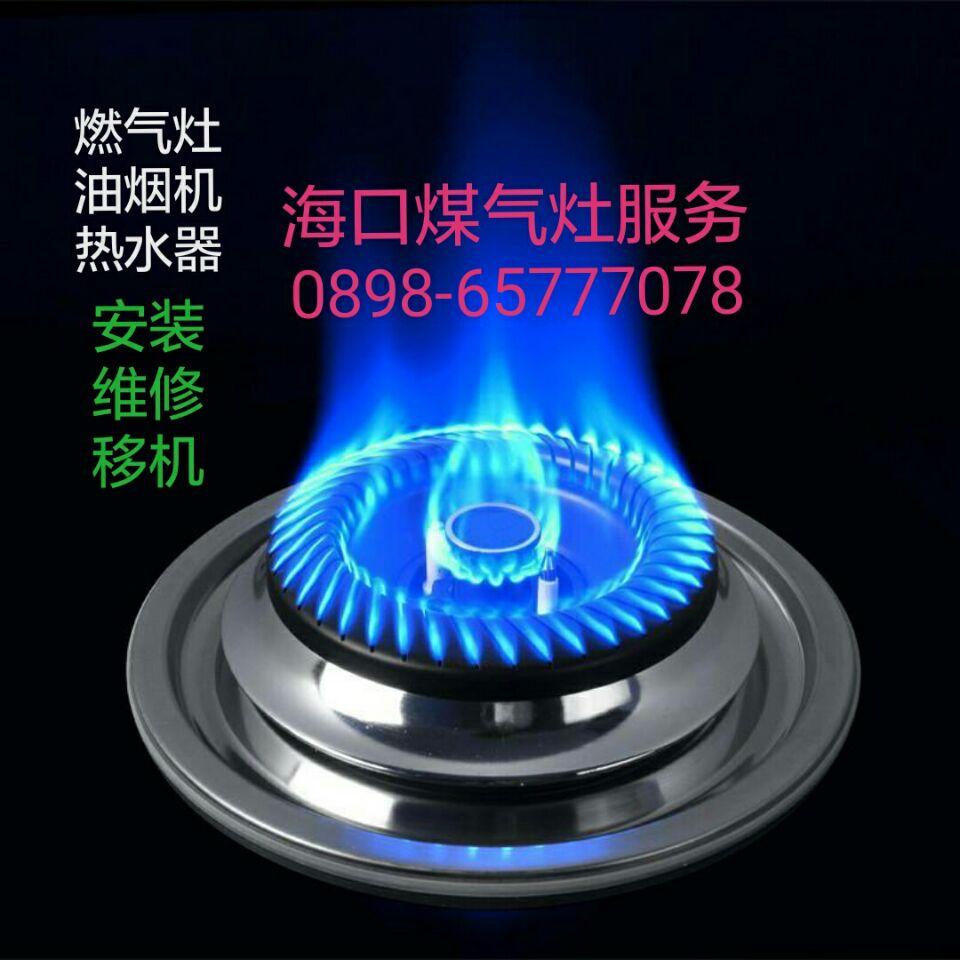 龙华燃气灶维修不点火-煤气灶熄火燃气灶维修