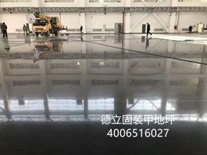 德立固上海耐磨地坪施工