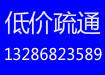 广州市海珠区新港西路疏通马桶13286823589