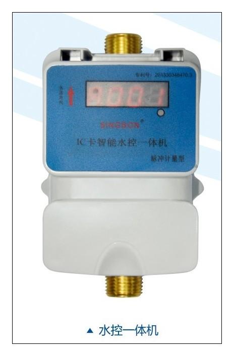 江苏南京IC卡水控一体机
