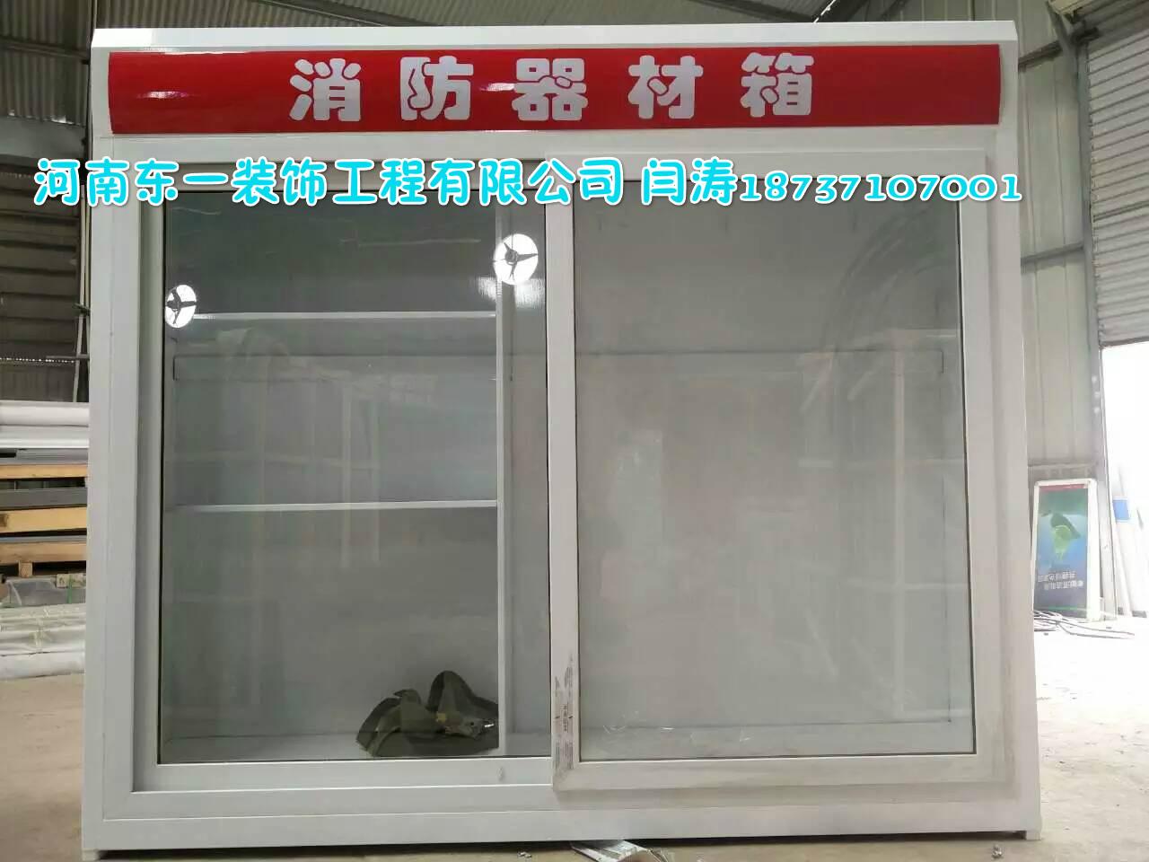 河南东一公司专业制作加油站消防器材箱,厂家直销,欢迎选购