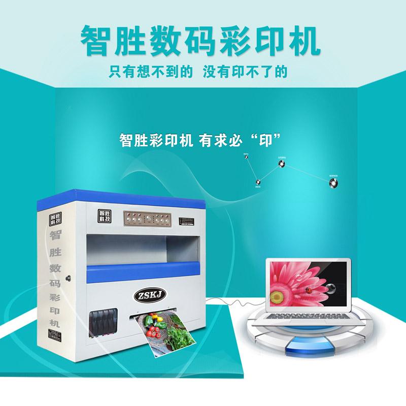 数码彩印机打印积分卡成本极低现低价销售