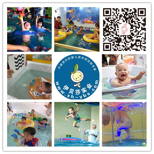 伊贝莎普陀区婴儿游泳馆加盟|婴儿游泳池厂家