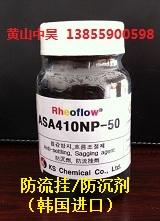 防流挂剂ASA 410NP-50
