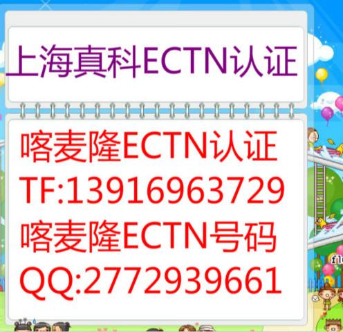 BESC certificate