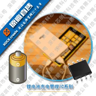 锂电池充电管理IC选择