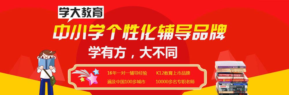 杭州小升初全科强化辅导去哪里学大教育口碑好吗