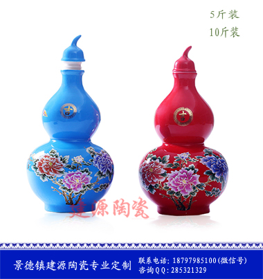 陶瓷葫芦酒瓶价格 青花瓷葫芦酒瓶厂家 葫芦药瓶