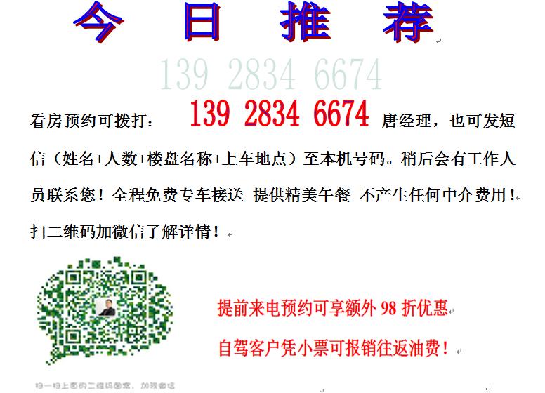 惠州碧桂园深荟城价格户型配套