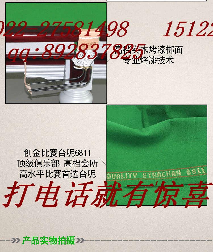 天津台球桌,天津台球桌价格,天津台球桌专卖