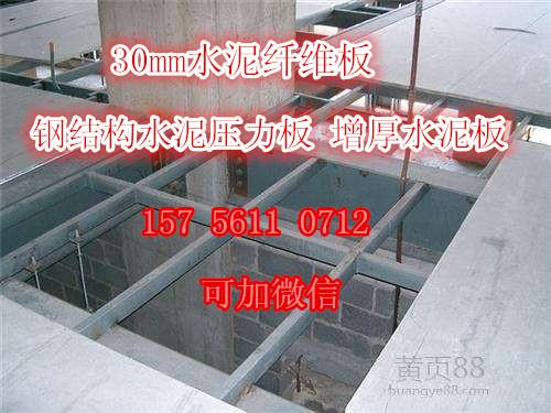 水泥压力纤维板 钢结构水泥板
