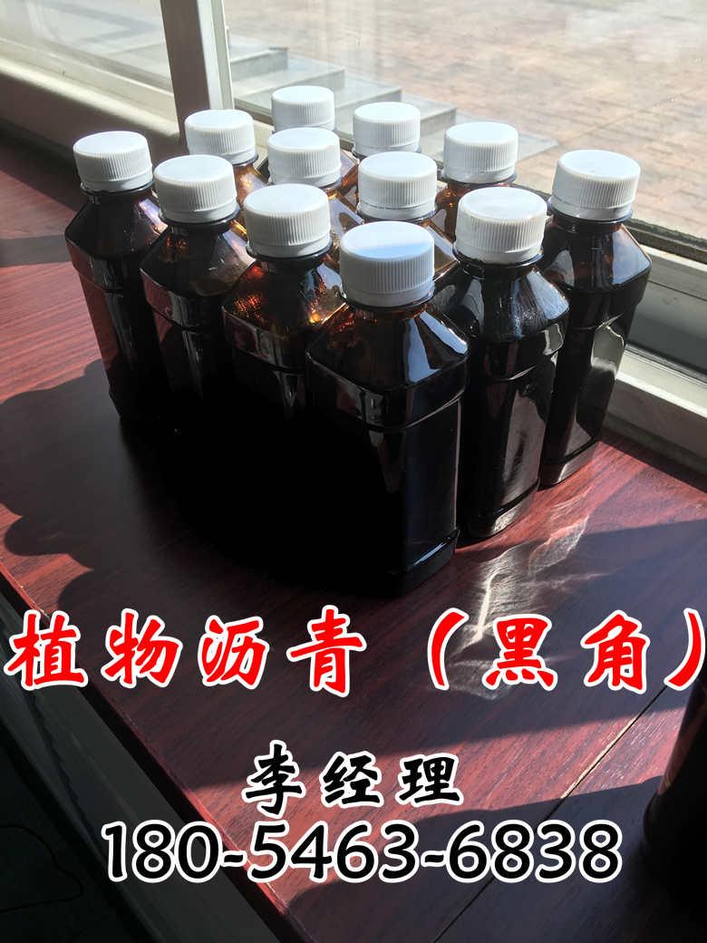 河北唐山植物沥青生产厂家指标稳定供应商