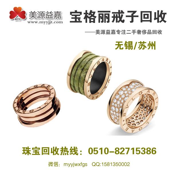 无锡宝格丽项链戒指回收