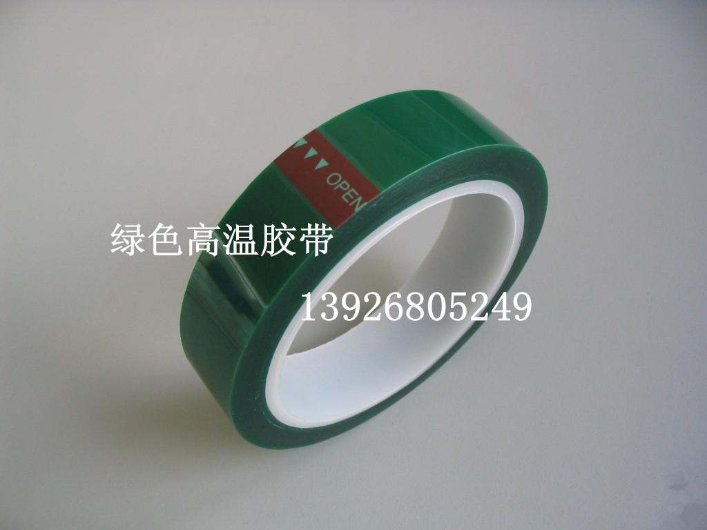 绿色高温胶带生产厂家