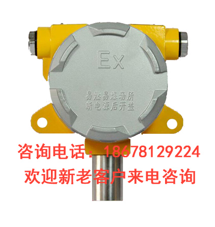工业用丙烯酸燃气报警器  丙烯酸气体安全报警系统