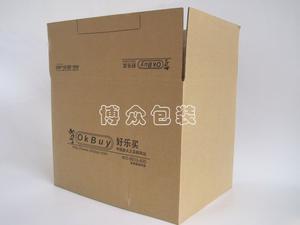 雄安新区北京纸箱厂 纸箱定做 纸盒定制 彩盒 快递盒 化妆品盒 邮政纸箱 纸箱 快递纸箱