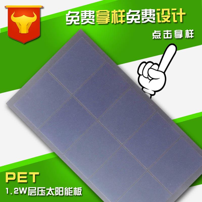 人体感应灯太阳能板迪晟供应5.5V1.2W
