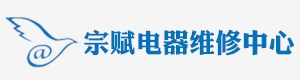 两路口空调维修|重庆渝中空调维修|两路口空调维修电话|宗赋供
