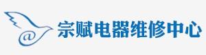 菜园坝空调维修|重庆渝中空调维修|菜园坝空调维修电话|宗赋供