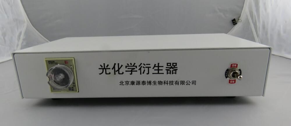 康源泰博光化学衍生器