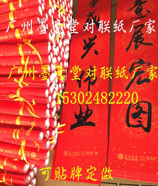 浙江墨意堂】厂家批发空白红纸铜版纸,手写瓦当对联纸,春节春联斗方福字