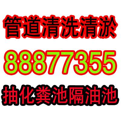 青岛抽粪污水池公司8887+7355即墨抽粪清理沉淀池隔油池