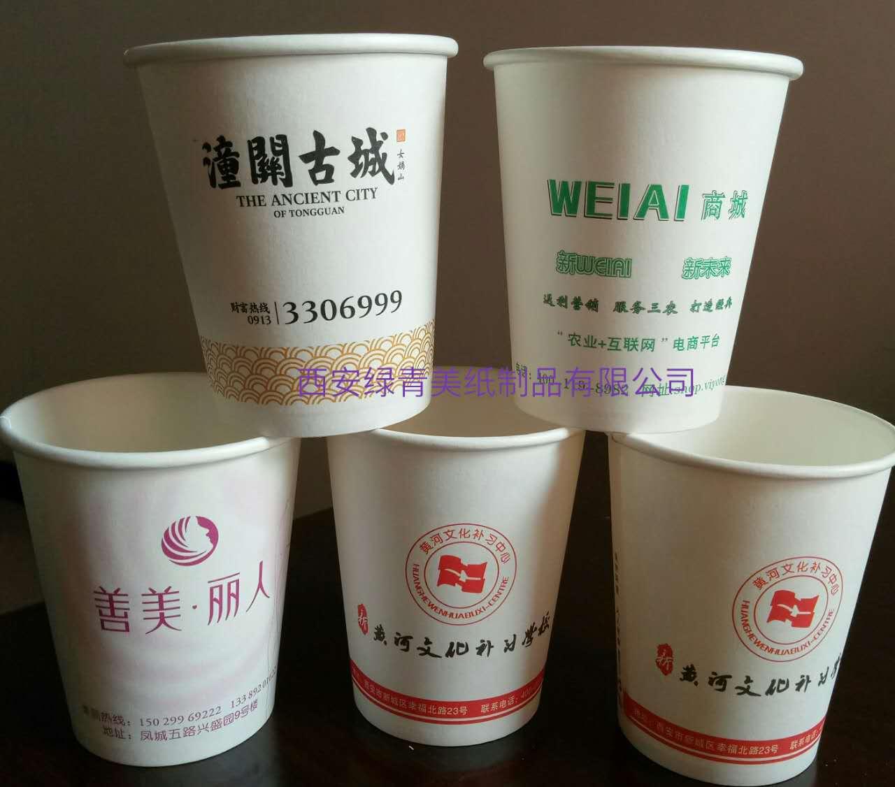 绿青美西安纸杯纸碗厂家供应兰州纸杯纸碗银川广告纸杯厂家