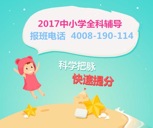 2017上海小升初冲刺全日制辅导班招生电话是多少