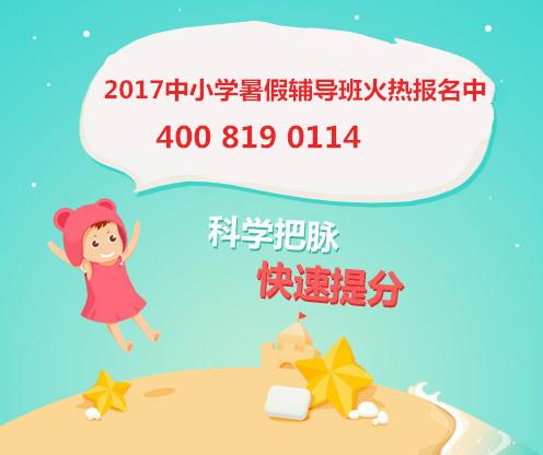 初高中暑期衔接班上海哪有徐汇区一对三补习班咨询