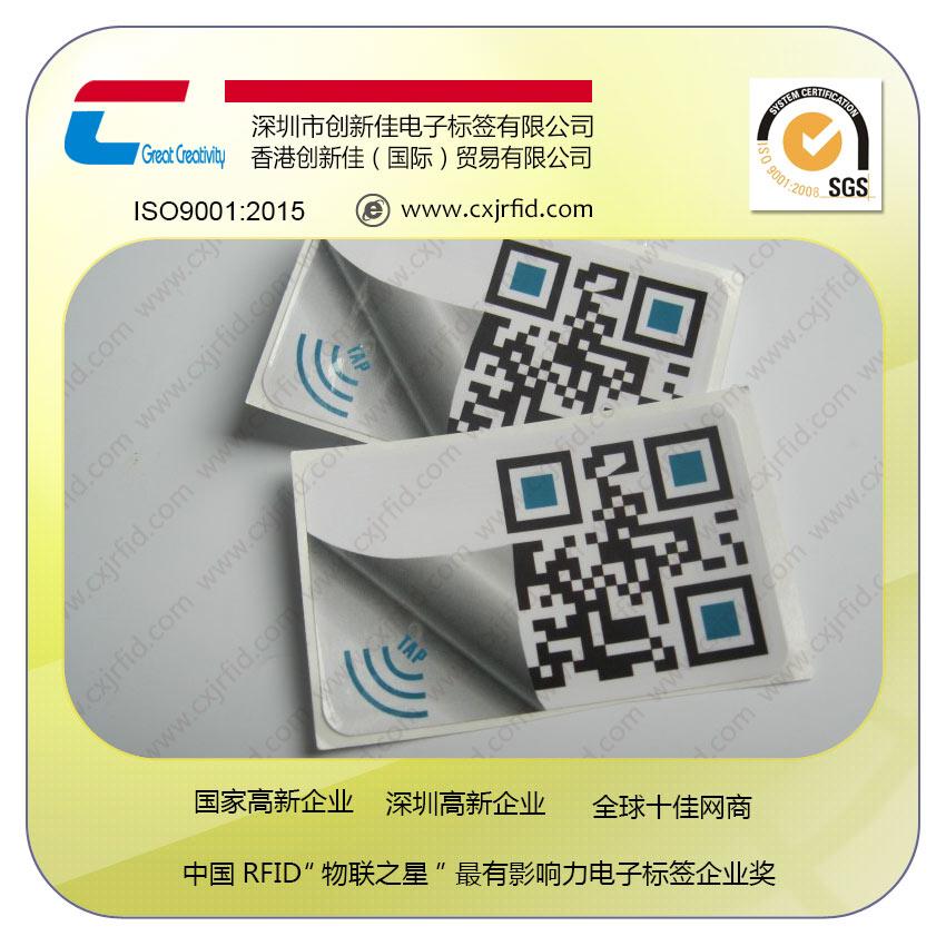 创新佳RFID标签、不干胶标签