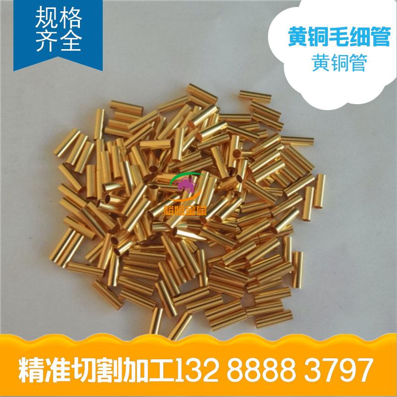 黄铜毛细管 黄铜管黄铜带黄铜棒黄铜棒 黄铜线紫铜管规格齐全 非标定制