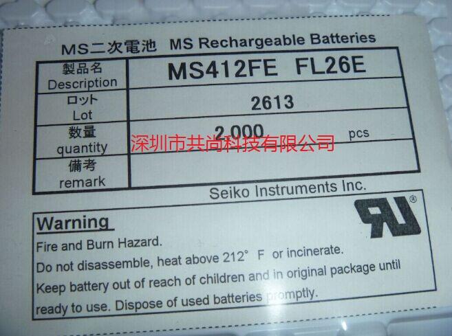 原装精工二次电池MS412FE-FL26E