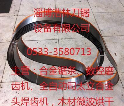 淄博浩林刀锯供应硬质合金锯条钨钢合金锯条木工带锯条